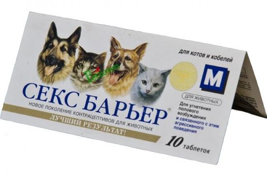 Секс барьер для кошок и кобелей