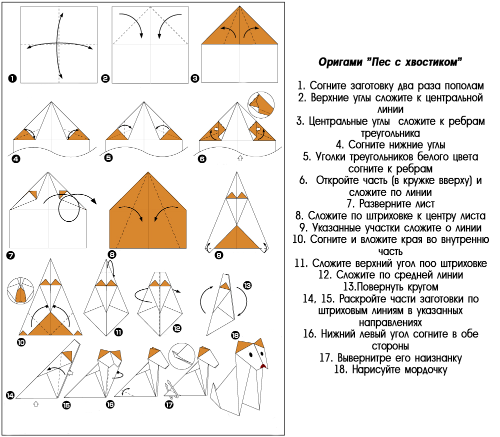 Схемы оригами с описанием и схемами
