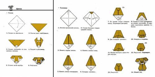 Если вы неравнодушны к искусству оригами и при этом любите собак, то предлагаю совместить два этих увлечения...